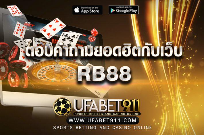 RB88 เว็บพนันออนไลน์คาสิโนอันดับ 1 ของประเทศ